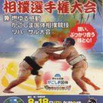 《終了》第58回 全国教職員相撲選手権大会!!