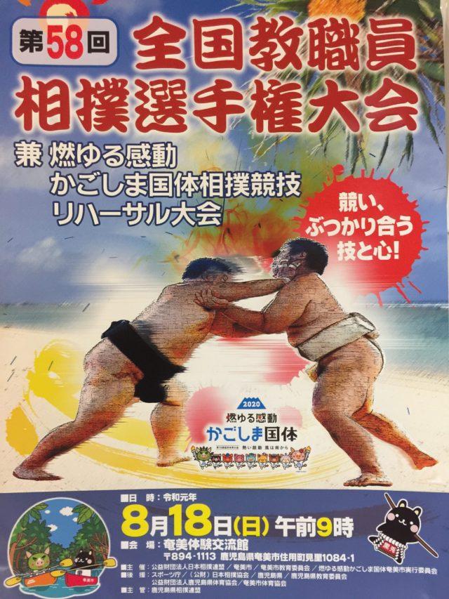 第58回 全国教職員相撲選手権大会 スタート!!