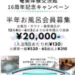 奄美体験交流館オープン16周年キャンペーン!