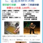 薬草絞り・島唄三味線体験コース