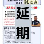 《※延期》日本オリンピック委員会医療トレーナーによる鍼治療