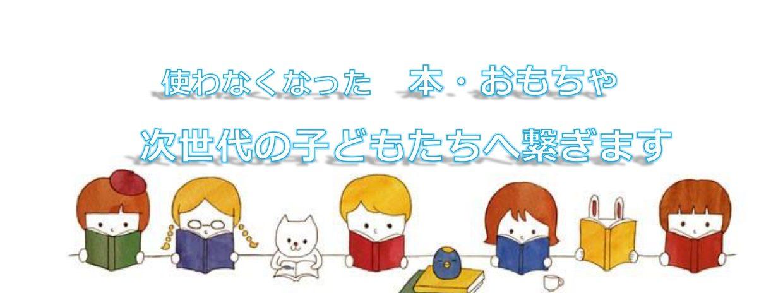使わなくなった本やおもちゃはありませんか?