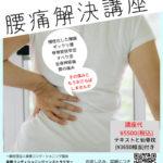 腰痛でお困りの方へ 「腰痛解決講座」を開催します